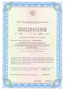 litsenziya-novaya-1